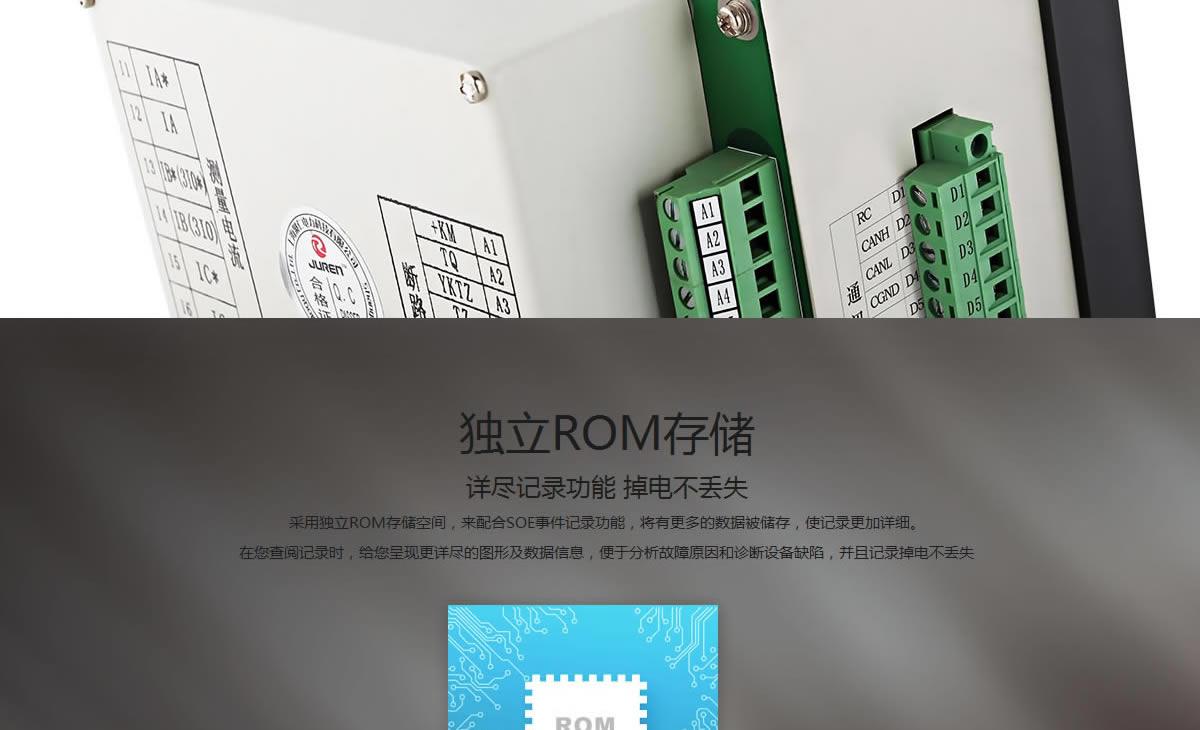 6~35kv微机保护装置