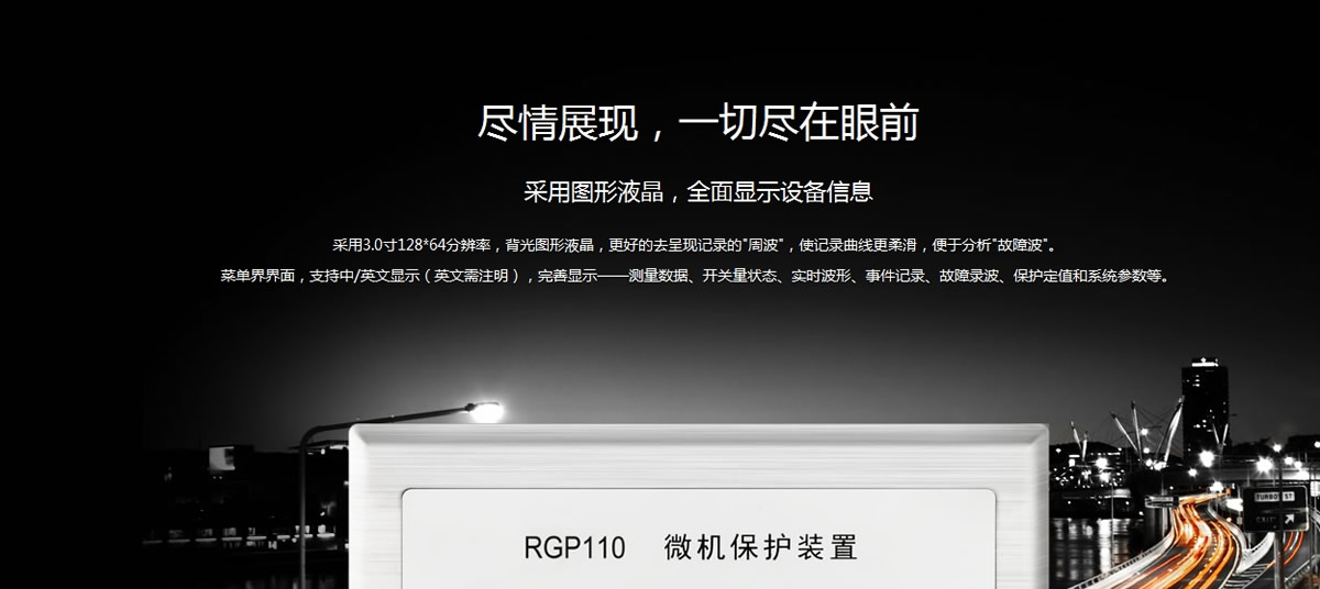 无源自供电保护装置_无源微机保护装置