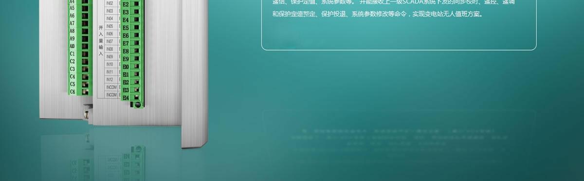 微机电流保护装置_环网柜微机保护装置